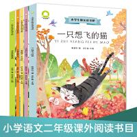 二年级快乐读书吧上册套装全5册 一只想飞的猫+小鲤鱼跳龙门+小狗的小房子+歪脑袋木头桩+冰波经典童话(含孤独的小螃蟹)(