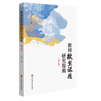 教师微型课题研究指南(第2版) 华东师范大学出版社