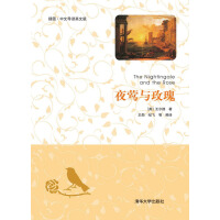 夜莺与玫瑰(插图・中文导读英文版)