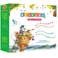 爆米花数学童话:图形和空间(套装共10册)
