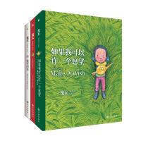 几米奇幻系列(平装共3册)�酌状醋�20周年珍藏版