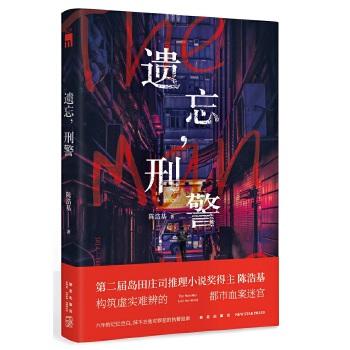 遗忘,刑警(pdf+txt+epub+azw3+mobi电子书在线阅读下载)
