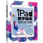 iPad数字绘画创作全攻略