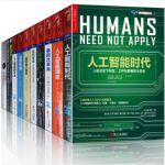 人工智能书系(套装共14册):奇点临近+机器之心+情感机器+人工智能未来 等