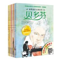 世界音乐大师系列套装(共10册)