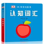 DK宝宝玩具书:认知词汇