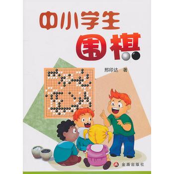 青少年读物:中小学生围棋(货号:JYY) 9787508266619 金盾出版社 邢印达威尔文化图书专营店