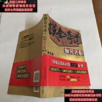 【二手旧书9成新】摸金奇录之二:幽灵古船9787802400511