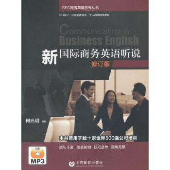 (修订版)新国际商务英语听说(含光盘1张)(BEC商务英语系列)