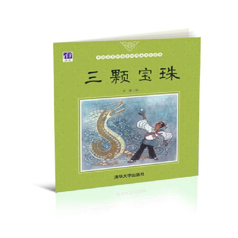 三颗宝珠 每个孩子童年时光不应错过的中国传统故事!