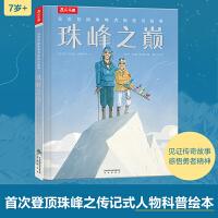 首次登顶珠峰者的传奇故事 珠峰之巅