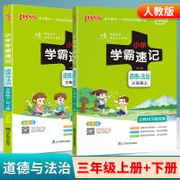 小学学霸速记 三年级上册+下册 道德与法治 人教版2021新版
