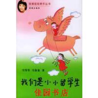 【二手旧书九成新】我们是小小留学生――张瑛姐姐牵手丛书9787536044425