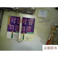 【二手旧书8成新_】对答如流――学习广州话学习普通话-