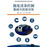 机电设备控制基础与技能训练
