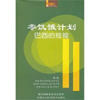 微瑕处理―零饥饿计划:巴西的经验 9787511614438 中国农业科学技术出版社 (巴西)达席尔瓦,许世卫威尔文化