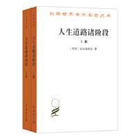 人生道路诸阶段(汉译名著本17)(全二册))