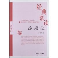 【RTZ】经典常读:西厢记 王实甫 天津人民出版社 9787201076652