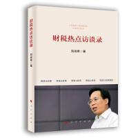 【人民出版社】财税热点访谈录