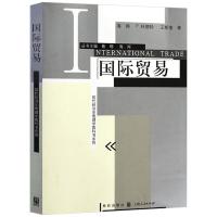现货正版 国际贸易 现代经济学管理学教科书系列 贸易经济经管 经济学教科书 进出口国际贸易理论与实务 国际贸易学书籍