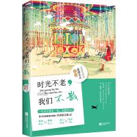 全新正版 时光不老,我们不散 总攻大人 江苏文艺出版社 9787539986425缘为书来图书专营店
