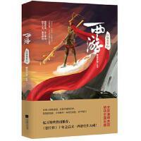 【正版二手书9成新左右】西游:决战花果山9787559415219