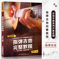 指弹吉他完整教程 卢家宏 木吉他独奏教学书籍 从基础到进阶吉他演奏技术编曲手法经典范例曲谱书入门吉他教材