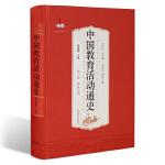 中国教育活动通史(第三卷)