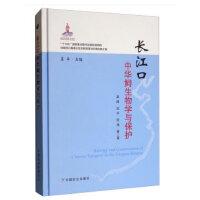长江口中华鲟生物学与保护