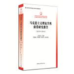 �R克思主�x理��W科前沿研究�蟾妫�2013-2014)