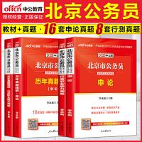 当天发 中公2019北京公务员考试用书 申论 行测 教材 真题4本北京市公务员考试