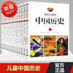 写给儿童的中国历史(全14册)陈卫平 讲给儿童孩子的中国历史中华上下五千年 相关推荐:写给儿童的世界历史(全16册)写