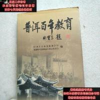 【二手旧书9成新】普洱百年教育9787536733428