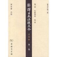 新译日本法规大全・点校本・第一卷