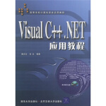 高等学校计算机语言应用教程:Visual C++ NET应用教程(附光盘)