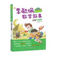 彩图版李毓佩数学故事冒险系列・沙漠大冒险