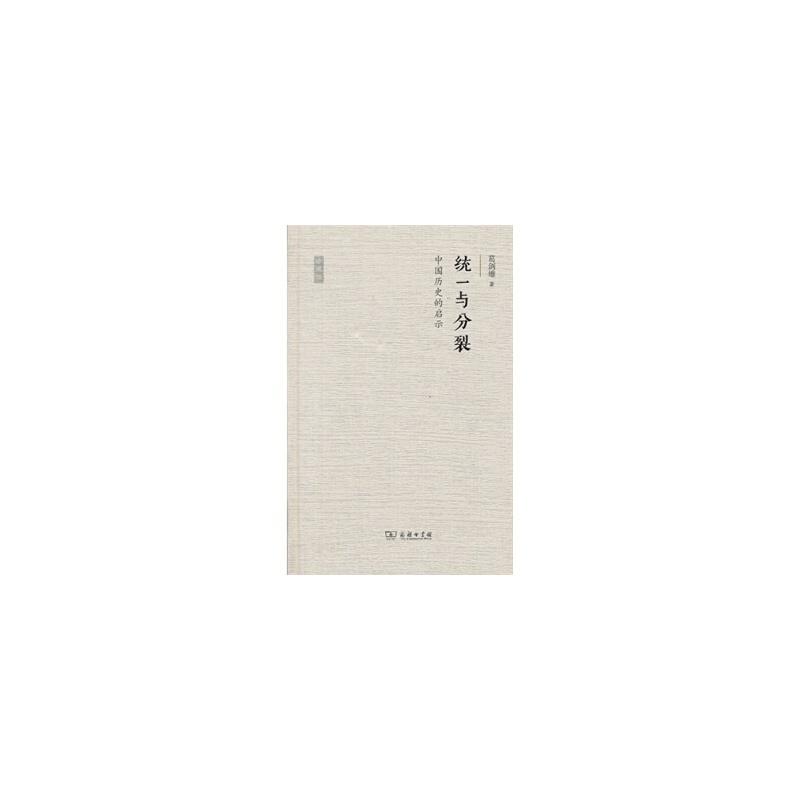 【TH】统一与分裂:中国历史的启示 葛剑雄 商务印书馆 9787100101073 亲,全新正版图书,欢迎购买哦!