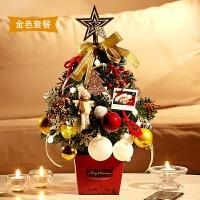 圣诞装饰品桌面圣诞树带灯迷你小圣诞树套餐商场酒店橱窗吧台摆件 高45cm金色圣诞树套餐