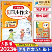 同步作文五年级下册 部编人教版 2021春小学生语文我爱同步作文