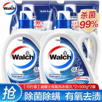 【10斤装】威露士除菌有氧洗衣液2L*2+500g*2袋 家庭特惠装