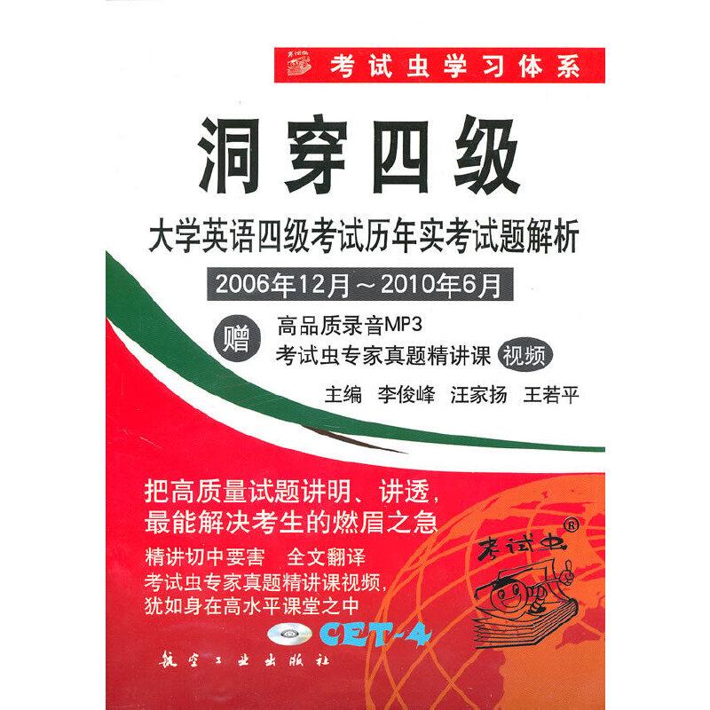 洞穿四级:大学英语四级考试历年实考试题解析【2006年12月~2010年6月】赠光盘