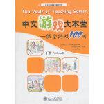 中文游戏大本营――课堂游戏100例(下册)