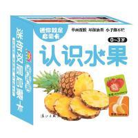 迷你双层启蒙卡・认识水果