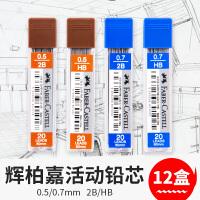 德国辉柏嘉铅芯0.5mm0.7mm 活动铅笔铅芯书写自动铅笔替芯
