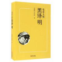 电影大师黑泽明(货号:D1) 9787555242581 青岛出版社 刘德润,刘淙淙威尔文化图书专营店
