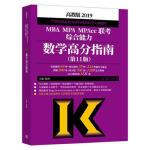 陈剑数学高分指南2019 2019MBA MPA MPAcc联考综合能力数学高分指南 陈剑 高等教育出版社