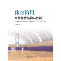 【旧书二手书9成新】 体育馆用木质地板结构与性能 王宏棣 9787511110336 中国环境出版社