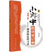 小郎中跟师笔记3――精准脉诊研习录(第2版)