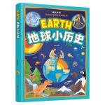 地球小历史 成长必读 科普绘本