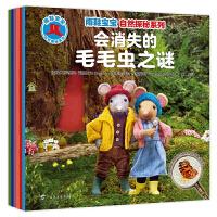 雨鞋宝宝自然探秘系列(第一辑,6册) 与众不同的少儿科普绘本 郦波作序推荐 有效提升孩子逻辑推理的能力,帮助孩子养成细心